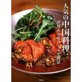 人気の中国料理