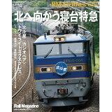 RM Archives(Vol.4) 北へ向かう寝台特急 (NEKO MOOK)
