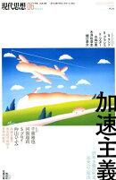 現代思想(2019 6(vol.47-8)