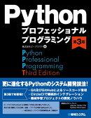 Pythonプロフェッショナルプログラミング第3版