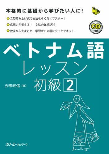 ベトナム語レッスン初級(2) (マルチリンガルライブラリー) [ 五味政信 ]