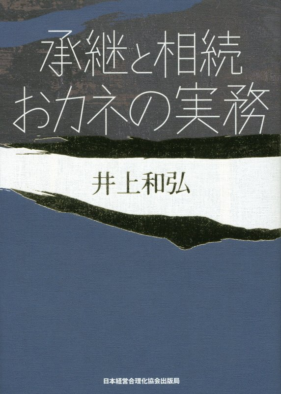 承継と相続おカネの実務 成功する事業承継 [ 井上和弘 ]