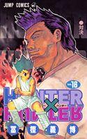 HUNTER×HUNTER(16)