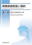 頭頸部癌取扱い規約 第6版