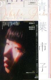 ユリイカ(3 2020(第52巻第3号)) 詩と批評 特集:青葉市子