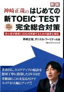 神崎正哉のはじめての新TOEIC TEST完全総合対策新版
