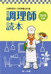 調理師読本(2018年版)