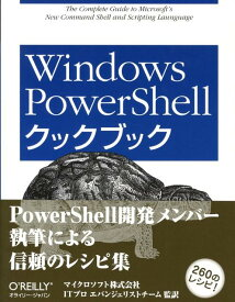 Windows PowerShellクックブック [ リー・ホームズ ]