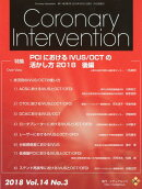 Coronary Intervention(Vol.14 No.3(201)