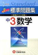 中3数学3ステップ式標準問題集