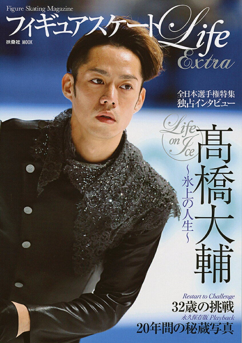 フィギュアスケートLife Extra 〜Life on Ice 高橋大輔〜