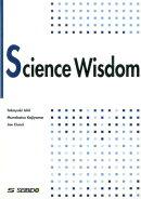 科学から学ぶ知恵