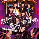 恋?で愛?で暴君です! (CD+DVD)