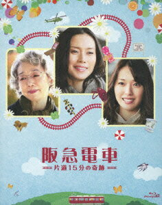 阪急電車 片道15分の奇跡【Blu-ray】 [ 中谷美紀 ]