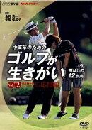 NHK趣味悠々 中高年のためのゴルフが生きがい 〜飛ばしの12か条〜 Vol.2 飛距離を伸ばす スイングテクニック 応用編