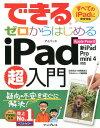 できるゼロからはじめるiPad超入門 Apple Pencil&新iPad/Pro/mi [ 法林岳之 ]