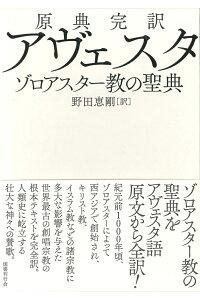 聖典 の キリスト 教 世界の宗教の聖典を日本語で読む Colorless Green