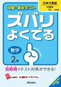 中間・期末テストズバリよくでる日本文教版中学数学(数学 2年)
