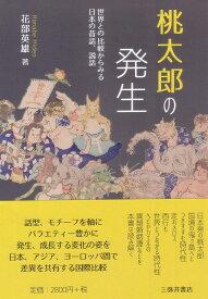 桃太郎の発生 世界との比較からみる日本の昔話、説話 [ 花部英雄 ]