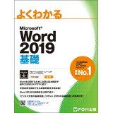 よくわかるMicrosoft Word2019基礎