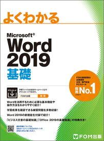 よくわかるMicrosoft Word 2019基礎 [ 富士通エフ・オー・エム株式会社 (FOM出版) ]