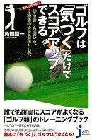 【バーゲン本】ゴルフは気づくだけでスコアアップできるーJC新書