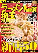ラーメンWalker埼玉2019 ラーメンウォーカームック