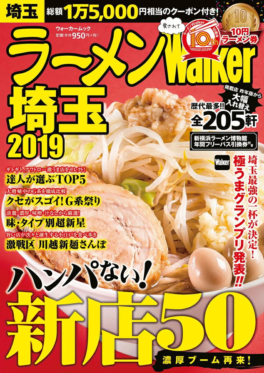 ラーメンWalker埼玉2019 ラーメンウォーカームック (ラーメンウォーカームック)