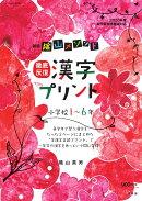 新版 陰山メソッド 徹底反復 漢字プリント小学校1〜6年