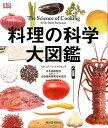料理の科学大図鑑 [ スチュアート・ファリモンド ]