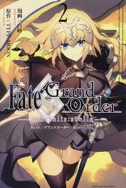 Fate/Grand Order -mortalis:stella- 2巻 (ZERO-SUMコミックス) [ 白峰 ]