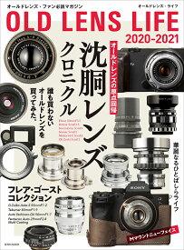 オールドレンズ・ライフ 2020-2021 [ 澤村 徹 ]