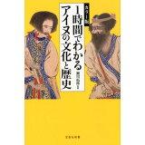1時間でわかるアイヌの文化と歴史 (宝島社新書)
