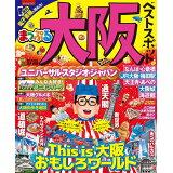 大阪ベストスポット (まっぷるマガジン)