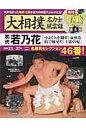 大相撲名力士風雲録(6) 月刊DVDマガジン 初代若乃花 (分冊百科シリーズ)