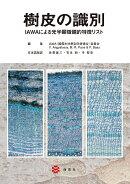 樹皮の識別ーIAWAによる光学顕微鏡的特徴リストー