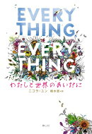 Everything、Everything