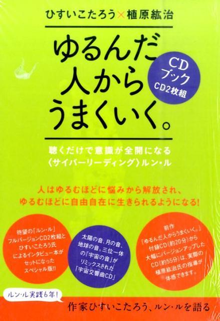 ゆるんだ人からうまくいく。CDブック 〈聴くだけで意識が全開になるサイバーリーディング〉ルン・ル ([CD+テキスト]) [ ひすいこたろう ]