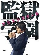 ドラマ「監獄学園ープリズンスクールー」BDBOX【Blu-ray】