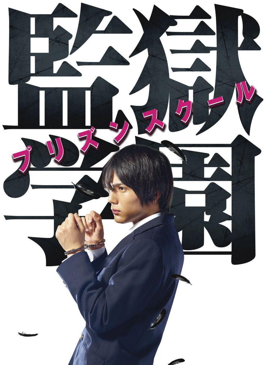 ドラマ「監獄学園ープリズンスクールー」BDBOX【Blu-ray】 [ 中川大志 ]