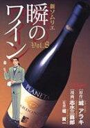 新ソムリエ瞬のワイン(8)