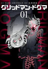 グリッドマン・ドグマ 1 (バンチコミックス) [ 佐塚 弾純 ]