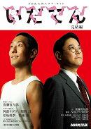 いだてん 完結編(3)