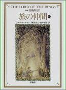 指輪物語(全10巻セット)