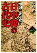 地図で読み解く日中韓の古代史