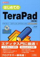 はじめてのTeraPad改訂版