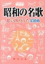 昭和の名歌 思い出のうた450曲 [ 野ばら社 ]