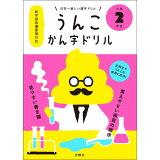 日本一楽しいかん字ドリルうんこかん字ドリル小学2年生 (うんこ漢字ドリルシリーズ)