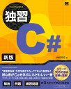 独習C# 新版 (独習) [ 山田 祥寛 ]