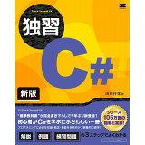 独習C#新版